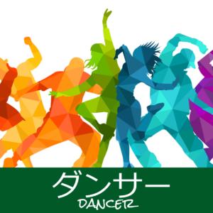 ダンサーのインフルエンサー