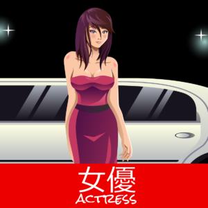 女優のインフルエンサー